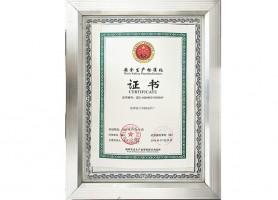 安全生产标准证书